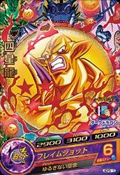 ドラゴンボールヒーローズ GDPB-15四星龍