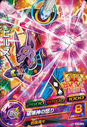 ドラゴンボールヒーローズ GDPB-33ビルス
