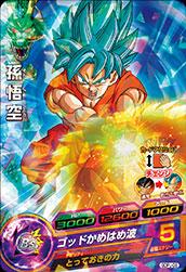 ドラゴンボールヒーローズ GDPJ-06孫悟空