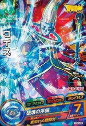ドラゴンボールヒーローズ GDPJ-09ウイス