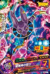 ドラゴンボールヒーローズ GDPJ-11ビルス