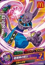 ドラゴンボールヒーローズ GDPM-03ビルス