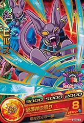 ドラゴンボールヒーローズ GDSE2-06ビルス