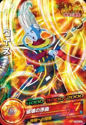 ドラゴンボールヒーローズ GDSG-03ウイス