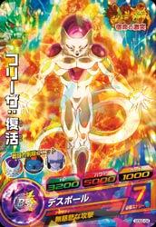 ドラゴンボールヒーローズ GDSG-04 フリーザ:復活