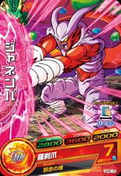 ドラゴンボールヒーローズ GPB-16ジャネンバ