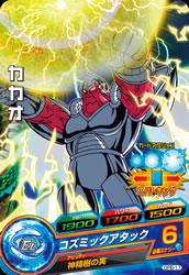 ドラゴンボールヒーローズ GPB-17カカオ