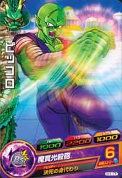 ドラゴンボールヒーローズ H1-17ピッコロ