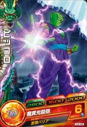 ドラゴンボールヒーローズ H2-46ピッコロ
