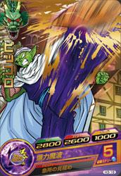 ドラゴンボールヒーローズ H3-16ピッコロ