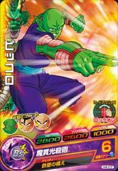 ドラゴンボールヒーローズ H4-07ピッコロ