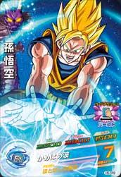 ドラゴンボールヒーローズ H5-CP2孫悟空