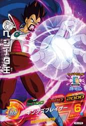 ドラゴンボールヒーローズ H5-CP5ベジータ王