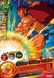 ドラゴンボールヒーローズ H6-20ゼエウン