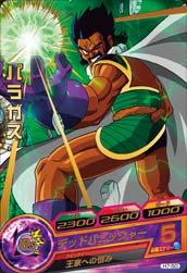 ドラゴンボールヒーローズ H7-50パラガス