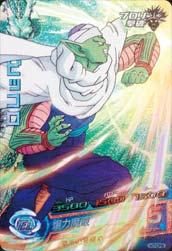 ドラゴンボールヒーローズ H7-CP8ピッコロ