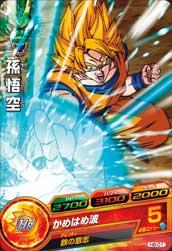 ドラゴンボールヒーローズ H8-01孫悟空