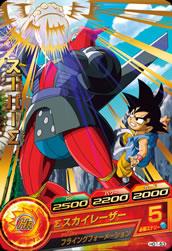 ドラゴンボールヒーローズ HG1-53スーパーΣ