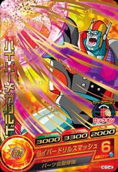 ドラゴンボールヒーローズ HG10-42ハイパーメガリルド