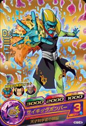 ドラゴンボールヒーローズ HG10-45Dr.ミュー