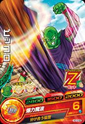 ドラゴンボールヒーローズ HG10-52ピッコロ