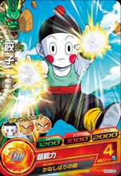 ドラゴンボールヒーローズ HG3-08餃子