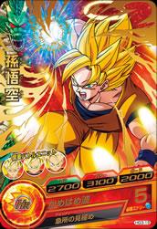 ドラゴンボールヒーローズ HG3-15孫悟空