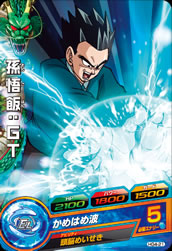 ドラゴンボールヒーローズ HG4-21孫悟飯:GT