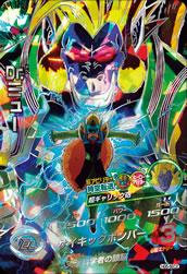 ドラゴンボールヒーローズ HG5-SEC2Dr.ミュー
