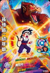 ドラゴンボールヒーローズ HG6-CP3孫悟飯:幼年期