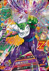 ドラゴンボールヒーローズ HG7-CP6ピッコロ