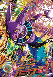 ドラゴンボールヒーローズ HG8-40ビルス