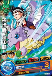 ドラゴンボールヒーローズ HG8-44孫悟飯:幼年期