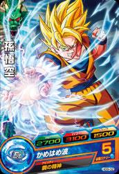 ドラゴンボールヒーローズ HG9-02孫悟空