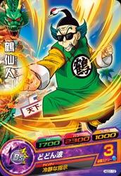 ドラゴンボールヒーローズ HGD1-12鶴仙人
