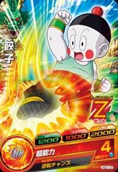 ドラゴンボールヒーローズ HGD1-27餃子