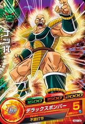 ドラゴンボールヒーローズ HGD1-29ナッパ