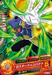 ドラゴンボールヒーローズ HGD1-30キュイ