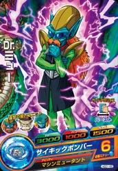 ドラゴンボールヒーローズ HGD1-55Dr.ミュー