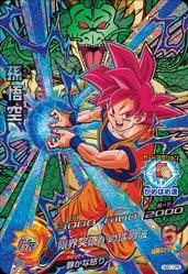 ドラゴンボールヒーローズ HGD1-CP6孫悟空