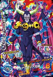 ドラゴンボールヒーローズ HGD10-55 キョアックマン