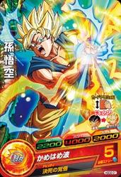 ドラゴンボールヒーローズ HGD2-01孫悟空