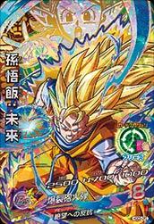 ドラゴンボールヒーローズ HGD3-CP3孫悟飯:未来