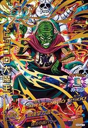 ドラゴンボールヒーローズ HGD4-19ピッコロ大魔王