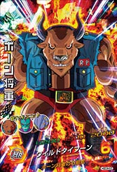 ドラゴンボールヒーローズ HGD4-55 ボーン将軍