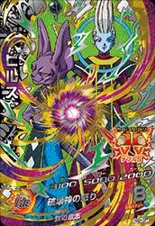 ドラゴンボールヒーローズ HGD4-CP7ビルス