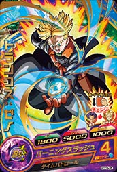 ドラゴンボールヒーローズ HGD5-05トランクス:ゼノ