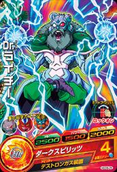 ドラゴンボールヒーローズ HGD6-25Dr.ライチー