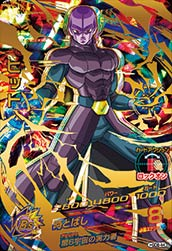 ドラゴンボールヒーローズ HGD8-44 ヒット