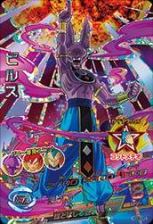 ドラゴンボールヒーローズ HGD8-CP3ビルス